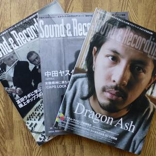 Sound & Recording Magazine (サウンド ...
