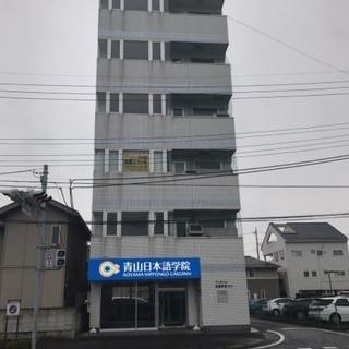 【日本語・英語・中国語教室】青山日本語学院 夜間コース開校!夜間もOK!