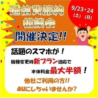 秋の通信費節約相談会開催!!