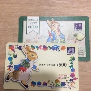 図書カード 1500円分