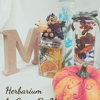 再)Halloween ハーバリウム体験レッスン! 10月・11月...