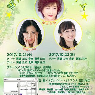 元宝塚歌劇団OGのライブ「雪月花き...