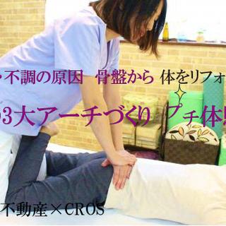【10月14日(土)】疲れ不調の原因骨盤から体をリフォーム!美の3...