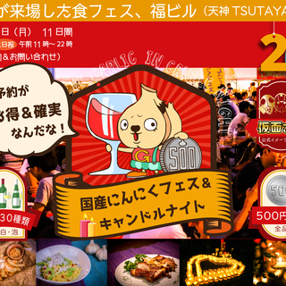【東京で1万人が来場した食フェス、福ビルのビアガーデンの後に芝生広...