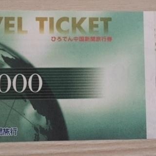 ひろでん中国新聞旅行券5000円