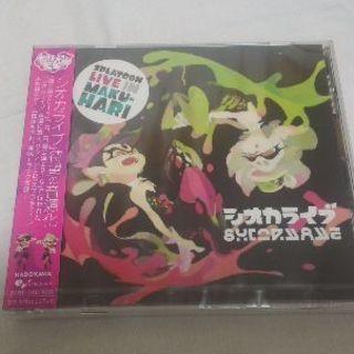 【新品未開封】シオカライブ CD