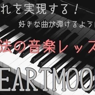 音楽やピアノ演奏の夢を憧れをカタチへ変える!