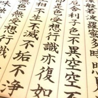 11/28(TUE) 書写クラブ Japanese Calligr...