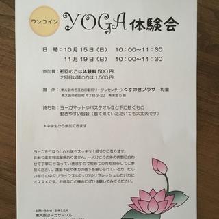 【初心者歓迎】10月&11月の日曜朝 ヨーガワンコイン体験会