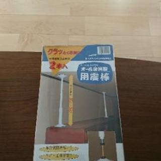 家具転倒防止器具  未使用品 【日本製】