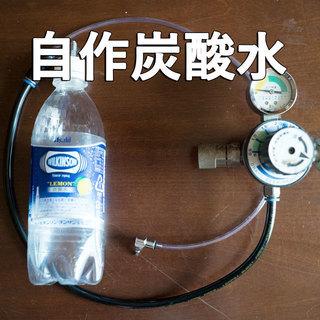 ミドボン用 炭酸水製造キット  レギュレーター動作確認済