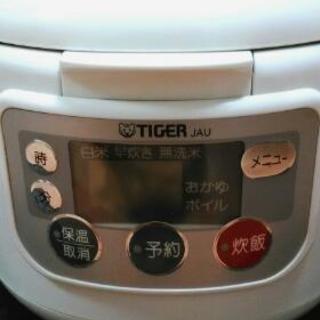 タイガー 3合炊き炊飯器(おまけ付き)