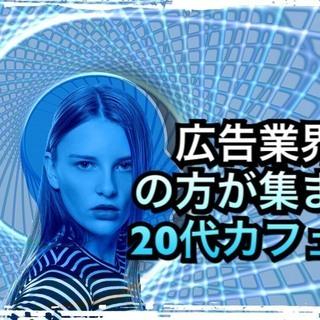 9/23(土)10:45~ 特別企画☆広告業界×20代限定カフェ会...