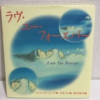 【美品】ラブ ユー フォーエバー 超ベストセラー!涙あふれるストーリー