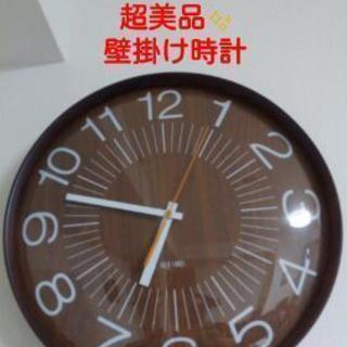 美品:壁掛け時計