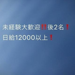 【中山駅 江田駅】募集中‼️