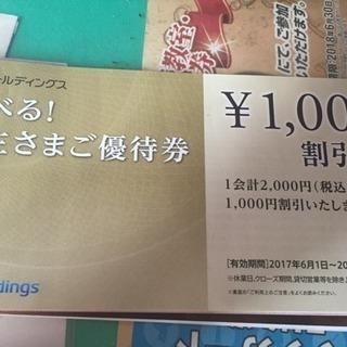 西武1000円割引券、選べる株主優待券、10枚