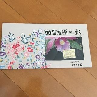 [新品未使用]加賀友禅 師の彩 ハンカチ(黒)