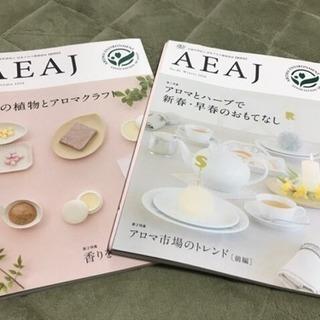 差し上げます。日本アロマ環境協会機関誌 2016年秋、冬号