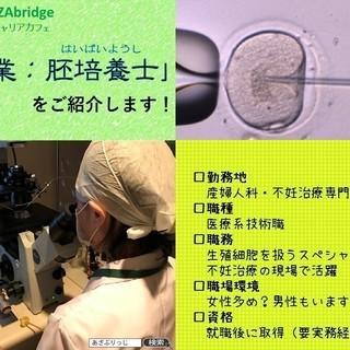 第10回AZAbridge「職業:胚培養士(はいばいようし)をご紹...