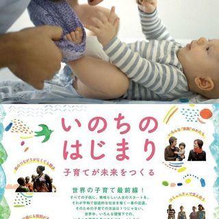 「いのちのはじまり:子育てが未来をつくる」自主上映会