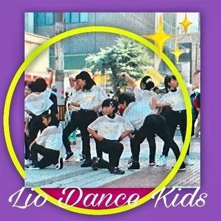 ダンス 大好きキッズ 大募集 Lio Dance Kids 広島 ...
