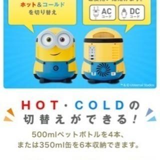 ミニオン/アートオリジナル冷温庫