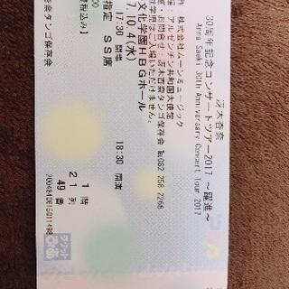 冴木杏奈 チケット