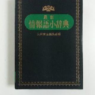 情報語小辞典 (中古品)