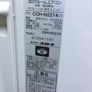 コロナ   エアコン  CSH-N2214   2014年製  美...