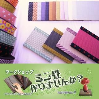 畳屋さんの事務所で好きな素材でミニ畳&くるみぼたんを作ってみませんか?