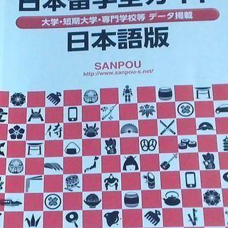 2017日本留学全ガイド日本語版