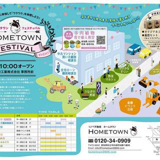 HOME TOWN フェスティバル開催!