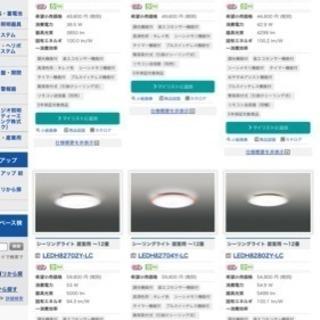 9/25.26.27.28限定 東芝シーリングライト LED 定価...