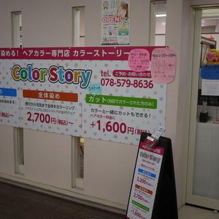 兵庫駅徒歩1分!カラー専門店の求人です♪【平日10時~3時急募!】
