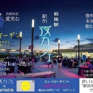 前後駅前『夜カフェ』愛笑む出演!