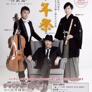 KOBUDO 古武道 10th Anniversaryコンサート ...