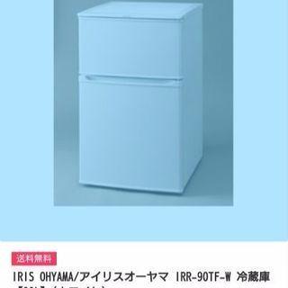 冷蔵庫 90リットル アイリスオーヤマ IRR-90TF