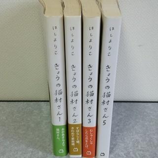 きょうの猫村さん 1、2、3、5巻