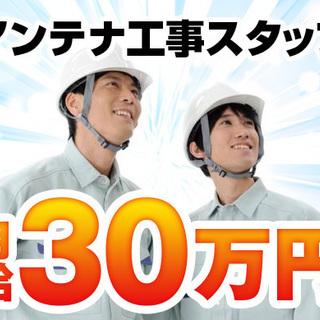 【大阪府全域】アンテナ工事スタッフ[月30万円~!]