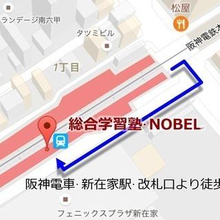 土曜日開講の学習教室。〈阪神電車「新在家駅」から徒歩1分〉 - 教室・スクール