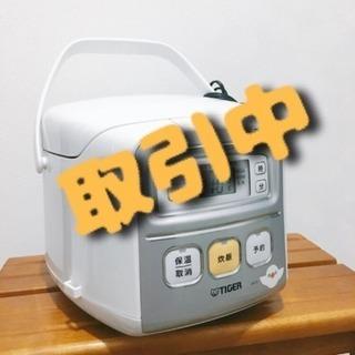 【取引中】タイガー 炊飯器 3合炊き