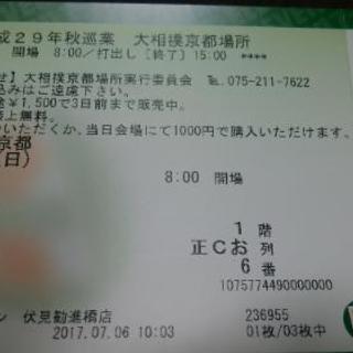 大相撲京都場所 10/15  チケット 3枚