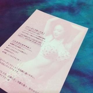 茨城でベリーダンス!! ご都合の良い所へ出張します!