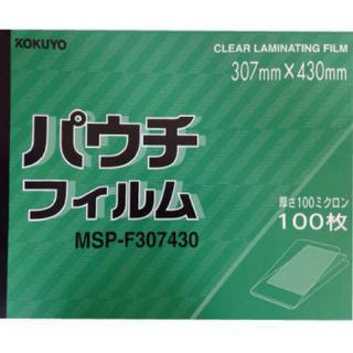 😍💕新品◆◆100枚◆A3 コクヨ MSP-F307430 パウ...