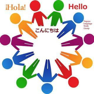 名古屋で英語とスペイン語の勉強会を毎月金・土で開催しています!