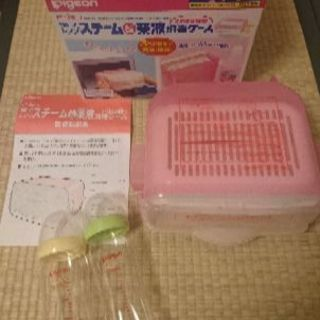 ピジョン哺乳瓶 + 消毒ケース 中古 ¥1000
