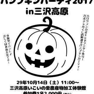 愛知県豊根村 パンプキンパーティ2017in三沢高原