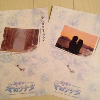 冬のソナタ切手¥80×10枚が2セット