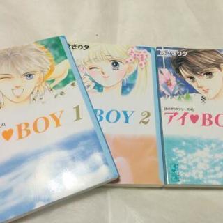 アイBOY全3巻